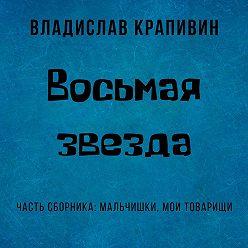 Владислав Крапивин - Восьмая звезда