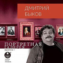 Дмитрий Быков - Портретная галерея. Выпуск 7