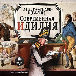 Михаил Салтыков-Щедрин - Современная идиллия