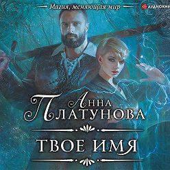 Анна Платунова - Твое имя