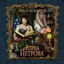 Елена Петрова - Стать Демиургом
