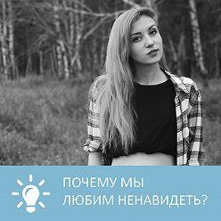 Петровна - Почему мы любим ненавидеть