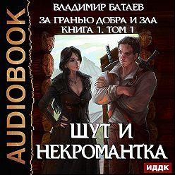Владимир Батаев - Книга 1. Том 1. Шут и Некромантка