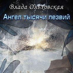 Влада Ольховская - Ангел тысячи лезвий