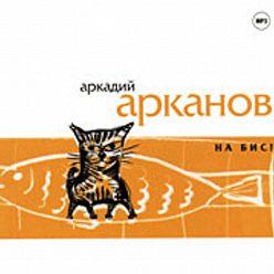 Аркадий Арканов - На бис!