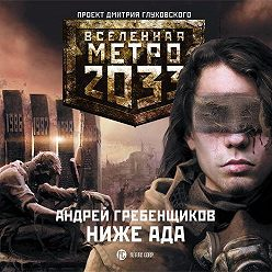 Андрей Гребенщиков - Ниже ада