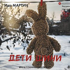 Ида Мартин - Дети Шини