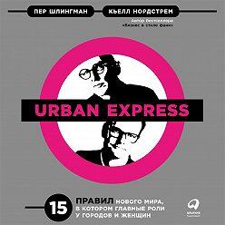 Кьелл Нордстрем - Urban Express