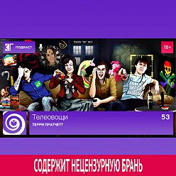 Михаил Судаков - Выпуск 53 — Терри Пратчетт