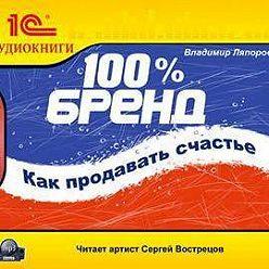 Владимир Ляпоров - 100% бренд. Как продавать счастье