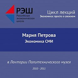 Мария Петрова - Лекция №07 «Экономика СМИ»