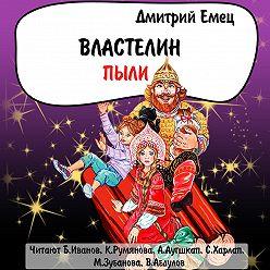 Дмитрий Емец - Властелин пыли (спектакль)