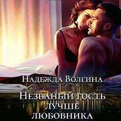 Надежда Волгина - Незваный гость лучше любовника