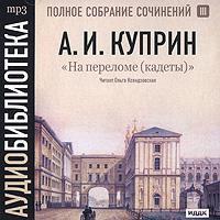 Александр Куприн - На переломе (кадеты)