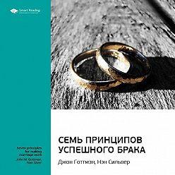 Smart Reading - Краткое содержание книги: 7 принципов счастливого брака, или Эмоциональный интеллект в любви. Джон Готтман, Нэн Сильвер