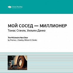 Smart Reading - Краткое содержание книги: Мой сосед – миллионер. Томас Стэнли, Уильям Данко