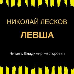 Николай Лесков - Левша