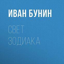 Иван Бунин - Свет зодиака
