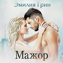 Эмилия Грин - Мажор