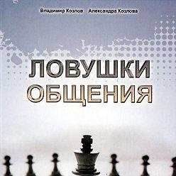 Александра Козлова - Ловушки общения