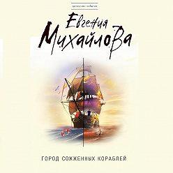 Евгения Михайлова - Город сожженных кораблей