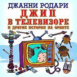 Джанни Родари - Джип в телевизоре
