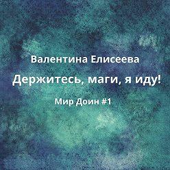 Валентина Елисеева - Держитесь, маги, я иду!