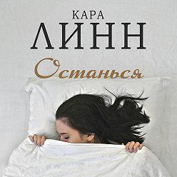 Кара Линн - Останься