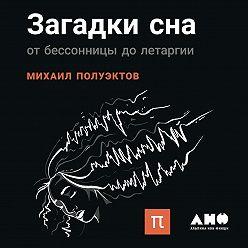 Михаил Полуэктов - Загадки сна