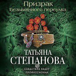 Татьяна Степанова - Призрак Безымянного переулка