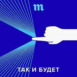 Даниил Дугаев - Костюм для селфи в невесомости и чистый свитер без стирок. Что мы наденем в будущем?