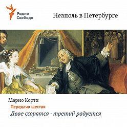 Марио Корти - Неаполь в Петербурге. Передача шестая – Двое ссорятся – третий радуется