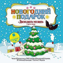 Ганс Андерсен - Новогодний подарок. «Двенадцать месяцев» и другие сказки