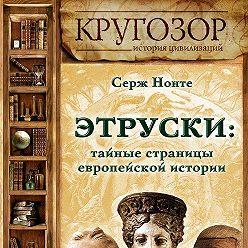 Сергей Нечаев - Этруски: тайные страницы европейской истории