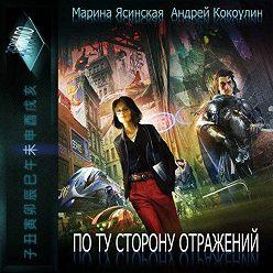 Марина Ясинская - По ту сторону отражений