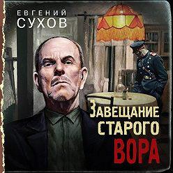 Евгений Сухов - Завещание старого вора