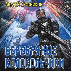 Андрей Красников - Серебряные колокольчики