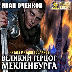 Иван Оченков - Великий герцог Мекленбурга