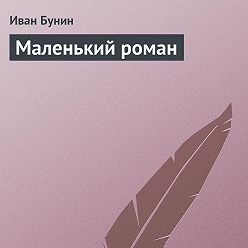 Иван Бунин - Маленький роман