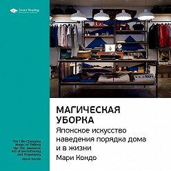 Smart Reading - Краткое содержание книги: Магическая уборка. Японское искусство наведения порядка дома и в жизни. Мари Кондо