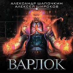 Александр Шапочкин - Варлок