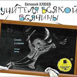Евгений Клюев - Учителя всякой всячины. Стихи и сказки