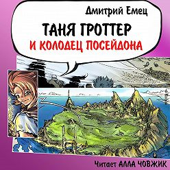 Дмитрий Емец - Таня Гроттер и колодец Посейдона