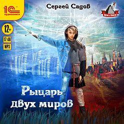 Сергей Садов - Рыцарь двух миров