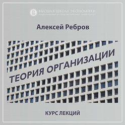 Алексей Ребров - 1.2. Понятие организации