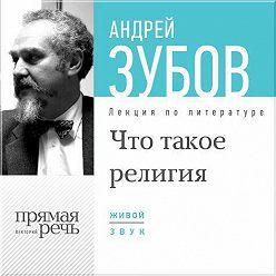 Андрей Зубов - Лекция «Что такое религия»