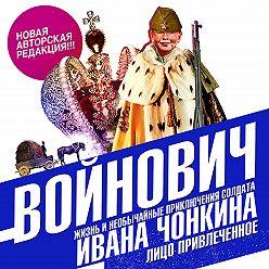 Владимир Войнович - Жизнь и необычайные приключения солдата Ивана Чонкина. Книга вторая. Лицо привлеченное