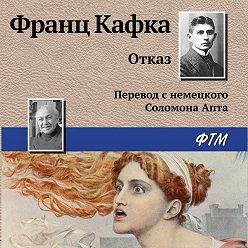 Франц Кафка - Отказ