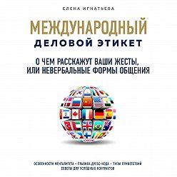 Елена Игнатьева - О чем расскажут ваши жесты, или Невербальные формы общения