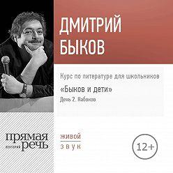 Дмитрий Быков - Лекция «Быков и дети. День 2. Владимир Набоков»